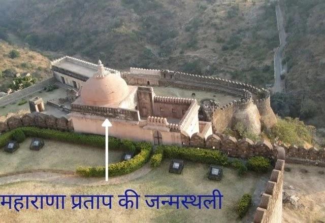 Maharana Pratap birth place