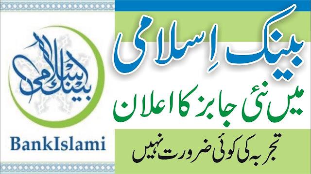 BankIslami Pakistan Limited Karachi Jobs 2021 | Apply Online