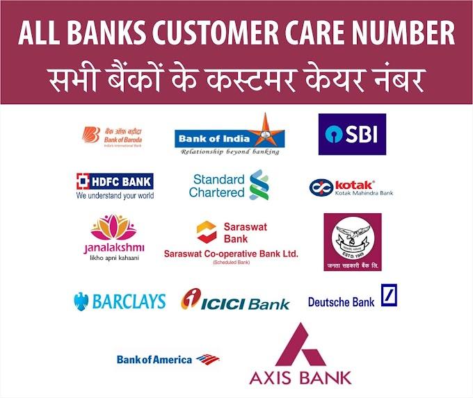 Sabhi banks ke customer care number   सभी बैंक्स के कस्टमर केयर नंबर