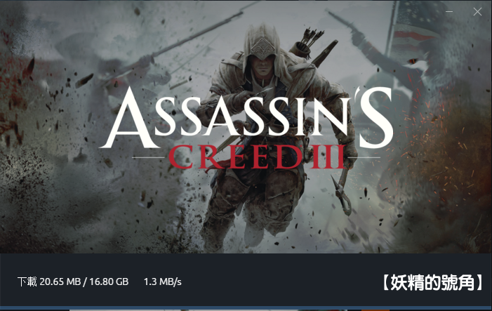 Image%2B015 - 是真的!刺客教條3:Assassin's Creed III 免費下載,歡慶Ubisoft 30周年