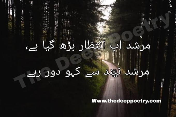 Mushad Ab Intezar Bar Gaya Ha  Murshad Neend Se Kaho Door Rahy