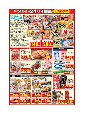 【PR】フードスクエア/越谷ツインシティ店のチラシ6/21(金)〜6/24(月) 4日間のお買得情報
