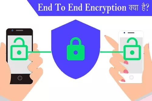 End To End Encryption In Hindi