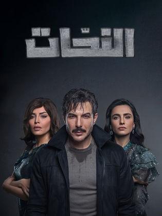 """مسلسل """"النحات """" الحلقة 1 لـ رمضان 2020 بـ جودة عالية و بدون اعلاناتت"""