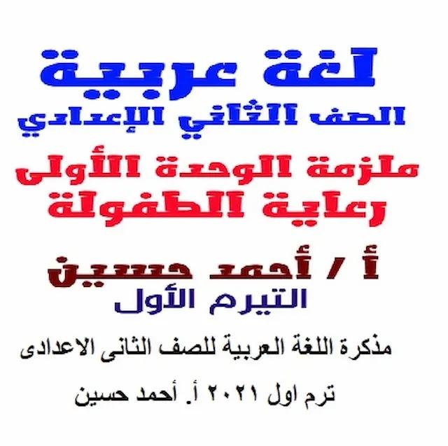 مذكرة اللغة العربية للصف الثانى الاعدادى ترم اول2021 موقع مدرستى