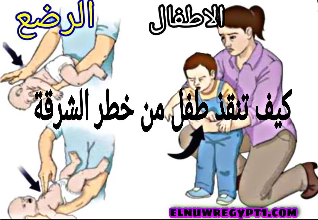 معلومة هامة ~ تعرف علي كيف تنقذ طفل من خطر الشرقة، كيفية انقاذ طفلي من الشرقة بطرق سهلة