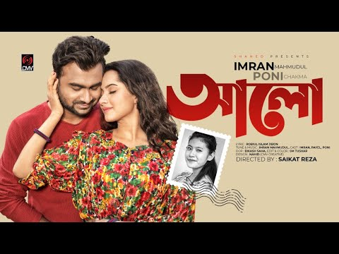 Alo (আলো) Song Lyrics - Imran Mahmudul And Poni Chakma
