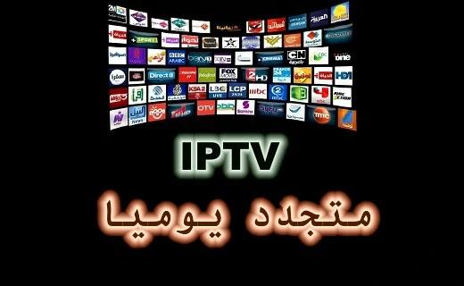 أقوى ملف 2020 IPTV مدفوع مجانا
