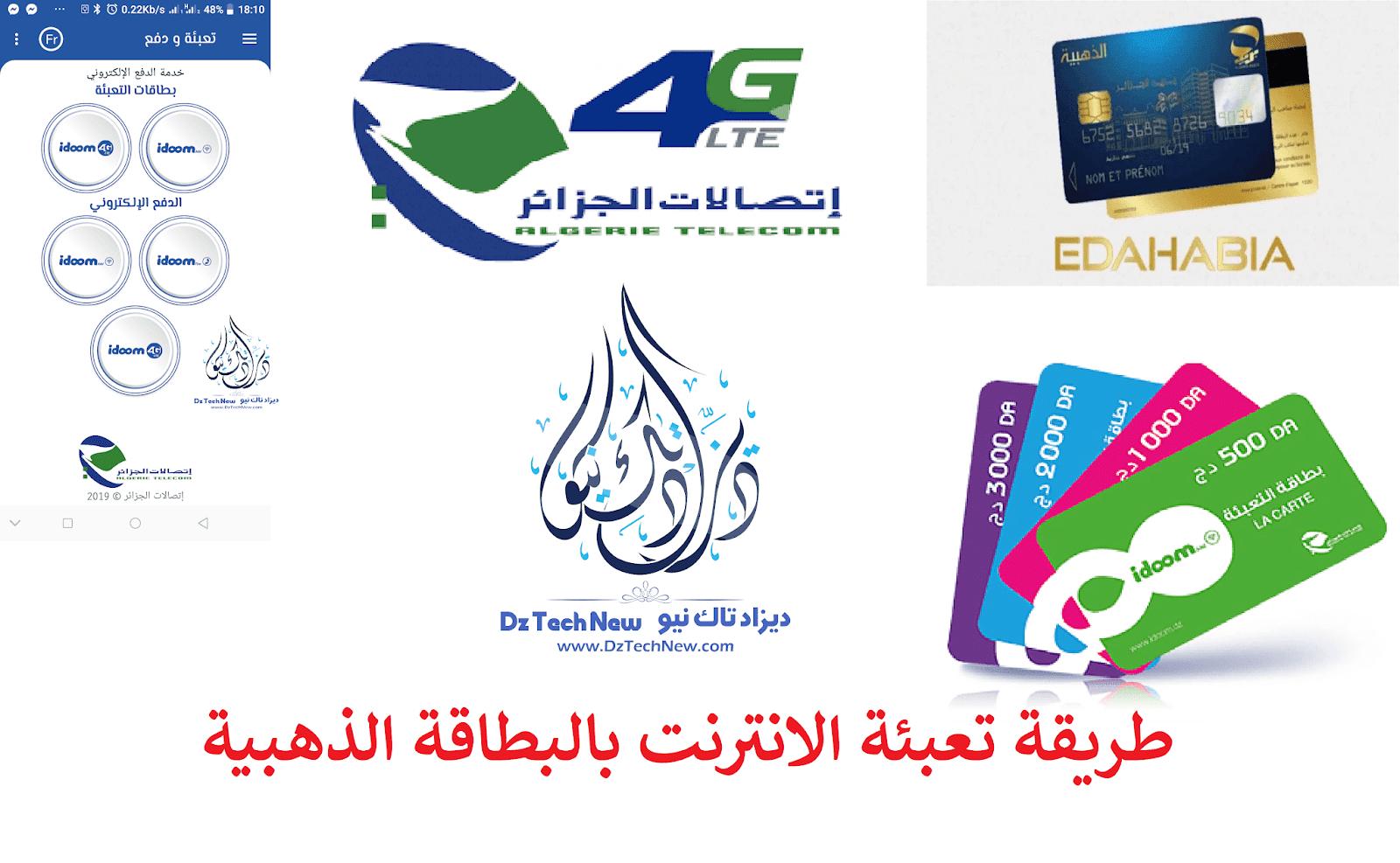 تعبئة رصيد الانترنت ADSL لاتصالات الجزائر بالبطاقة الذهبية و التطبيق الرسمي