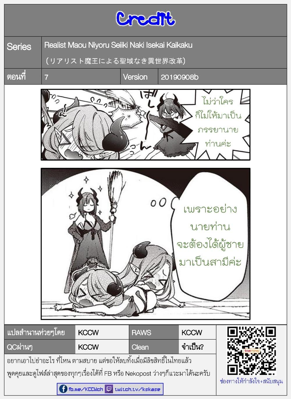 อ่านการ์ตูน Realist Maou Niyoru Seiiki Naki Isekai Kaikaku ตอนที่ 7 หน้าที่ 18