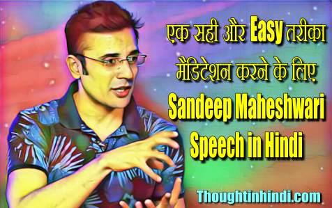 एक सही और Easy तरीका मैडिटेशन करने के लिए - Sandeep Maheshwari Speech in Hindi