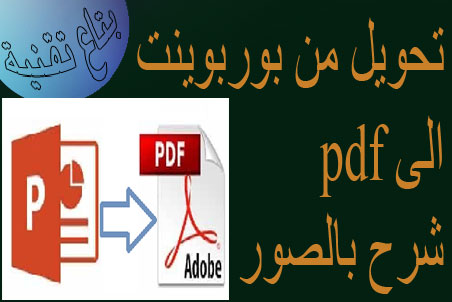 ,ppt to pdf  ,powerpoint to pdf  ,convert powerpoint to pdf  ,convert ppt to pdf  ,from powerpoint to pdf  ,convert from ppt to pdf  ,from ppt to pdf  ,ppt to pdf online  ,convert ppt to pdf online  ,powerpoint to pdf converter  ,convert from powerpoint to pdf  ,ppt to pdf converter  ,how to convert ppt to pdf  ,power point to pdf  ,convert power point to pdf  ,how to convert powerpoint to pdf  ,pp to pdf  ,powerpoint to pdf online  ,ppt to pdf converter online  ,convert powerpoint to pdf online  ,ppt to word  ,convert from pptx to pdf  ,from pptx to pdf  ,powerpoint to word  ,ppt to jpg  ,convert powerpoint to word  ,ppt to pdf converter free download  ,ppt online  ,jpg to ppt  ,ppt  ,convert ppt to pdf free download  ,.ppt  ,pptx to pdf converter free download  ,ppsx to pdf  ,convert ppsx to pdf  ,pptx powerpoint  ,convert pptx to ppt  ,how to convert ppt to word  ,pps to pdf  ,convert ppt to jpg  ,how to convert powerpoint to word  ,convert powerpoint to jpg  ,pptx to word  ,pptx to pdf  ,power point  ,pptx to jpg  ,convert ppt to word  ,pptx viewer online  ,convert pptx to pdf  ,ppsx to pptx