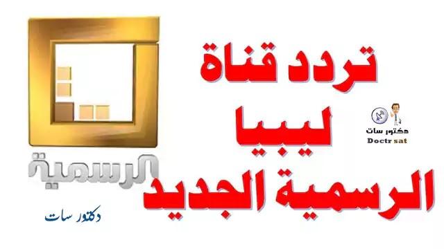 احدث تردد قناة ليبيا الرسمية Libya ALrasmia TV الجديد 2021 على نايل سات وعرب سات