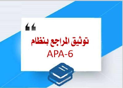 توثيق مراجع البحث بطريقة (APA-6) – الإصدار السادس