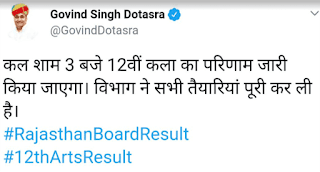Govind Sing Dotasra Twitter Message For 12th arts result