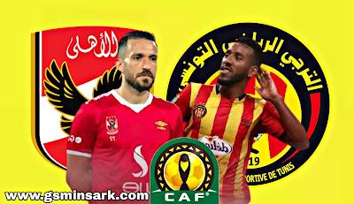الترجي الرياضي و الأهلي المصري