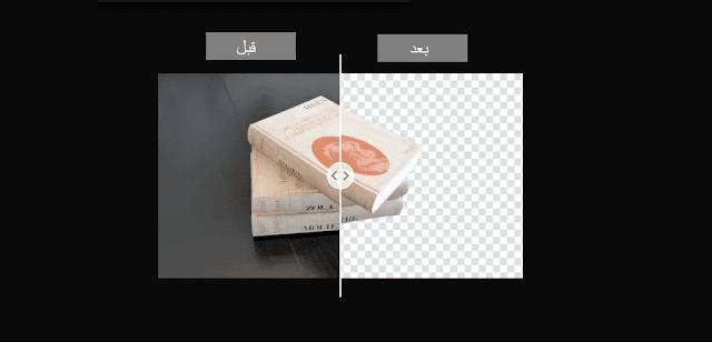 ازالة و تغيير خلفية الفيديو اون لاين