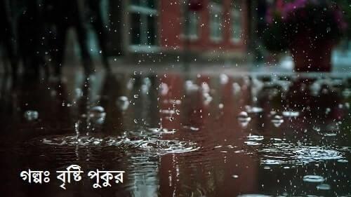 Love Story in Bangla   গল্পঃ বৃষ্টি পুকুর   তাসফি আহমেদ