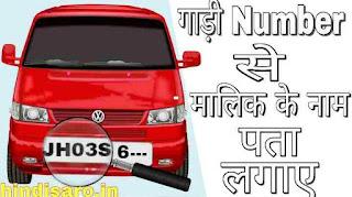 गाड़ी के नंबर से मालिक का पता कैसे करें?