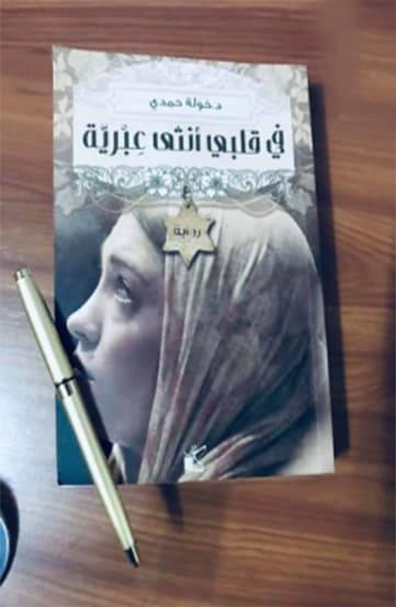 ملخص رواية في قلبي أنثى عبرية خولة حمدي PDF