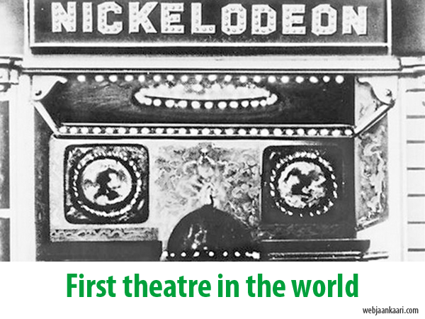 world's first theatre
