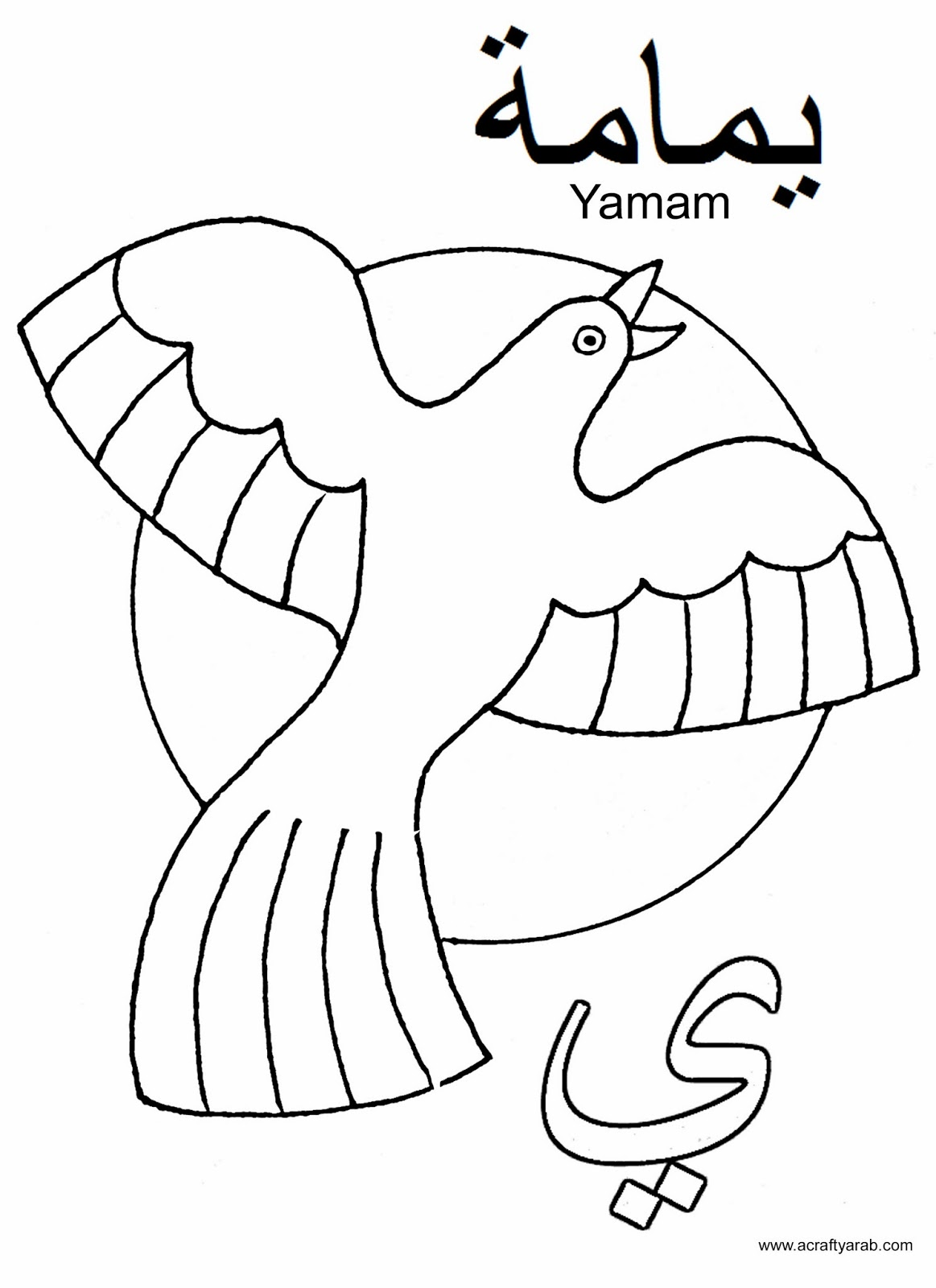 a crafty arab arabic alphabet coloring pages ya is for yamam. Black Bedroom Furniture Sets. Home Design Ideas