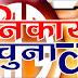 इस साल मध्यप्रदेश में नहीं होंगे नगरीय निकाय चुनाव, यह है बड़ा कारण | MP NEWS