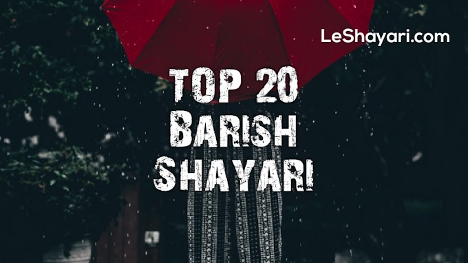 Top Romantic Barish status | Barish shayari in hindi -Rain poetry
