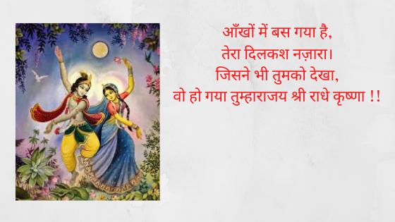 Radha Krishna Love Messages