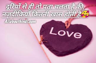 hindi status for love