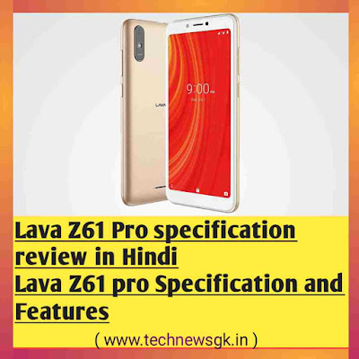 Lava Z61 Pro specification review in Hindi LavaZ61 pro Specification and Features