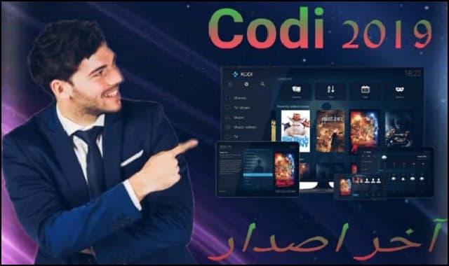 تحميل برنامج  2019 Kodi أخر اصدار