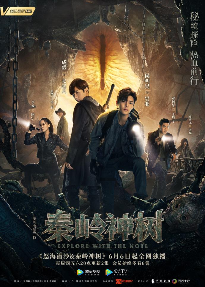 The Lost Tomb II: The Wrath of the Sea (2019) - DramaPanda