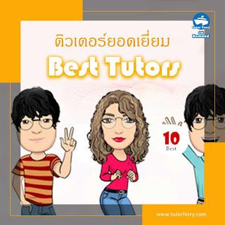 10 ครูสอนภาษาจีนที่ดีที่สุดในสุพรรณบุรี [15/12/2020, 21:04:26]