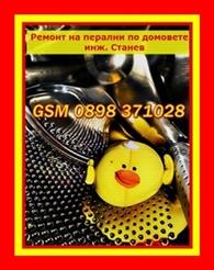 ремонти на перални по домовете, ремонт на перални в София, пералнята не тръгва, центрофуга, бликрал люк,