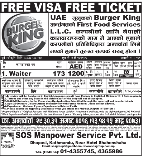Free Visa, Free Ticket, Jobs For Nepali In Burger King, U.A.E. Salary - 1200/ AED