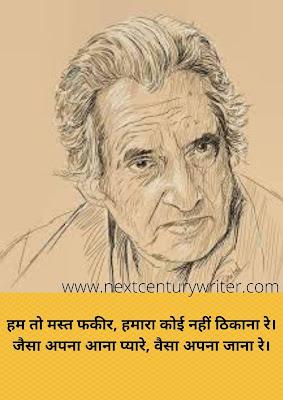 Gopal Das Neeraj Poems, Neeraj Poems
