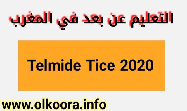 رابط منصة تلميذ تيس Telmid Tice للتعلم عن بعد في المغرب و تطبيق تلميذ تيس 2020