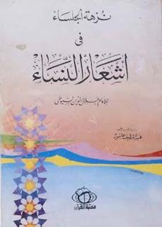 تحميل نزهة الجلساء في أشعار النساء - جلال الدين السيوطي pdf