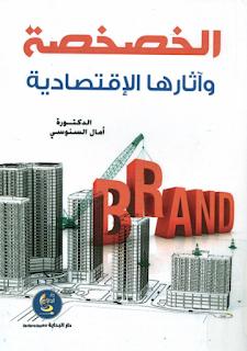 تحميل كتاب الخصخصة وأثارها الإقتصادية pdf د. أمال السنوسي، مجلتك الإقتصادية