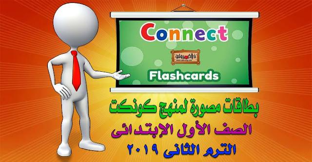 البطاقات المصورة (Flash Cards) لمنهج كونكت للصف الاول الابتدائي الترم الثاني 2020