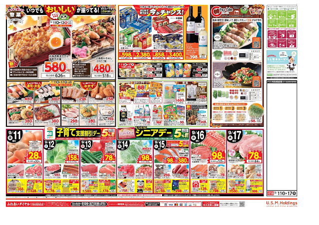 9月11日号 フードスクエア/越谷ツインシティ店