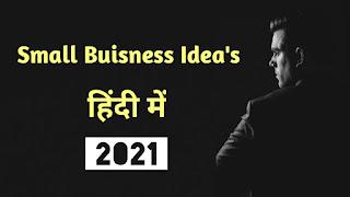 Small Business Idea's in hindi 2021