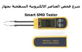 شرح فحص العناصر الالكترونية السطحية بجهاز Smart SMD Tester
