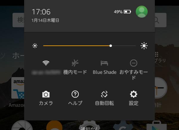 【Fire】BluetoothのON/OFF_1