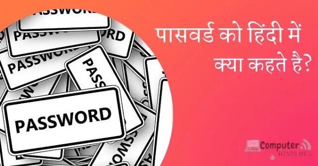 पासवर्ड क्या है?, पासवर्ड को हिंदी में क्या कहते हैं?, पासवर्ड का अर्थ क्या है? और पासवर्ड को हिंदी में क्या बोलते है?