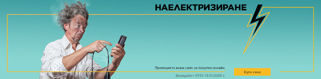 Техномаркет Представя     НАЕЛЕКТРИЗИРАНЕ