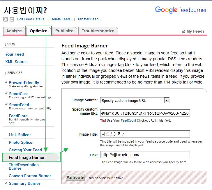 피드버너 사용법: RSS 피드 페이지 로고 이미지 변경 / 설정 방법
