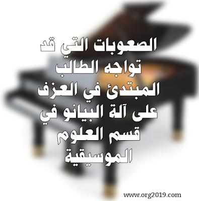 الصعوبات التي قد تواجه الطالب المبتدئ في العزف على آلة البيانو في قسم العلوم الموسيقية