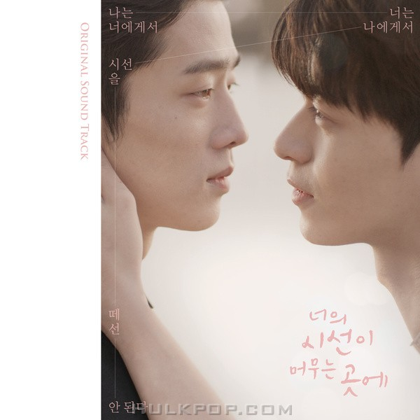 Various Artists – Where Your Eyes Linger OST